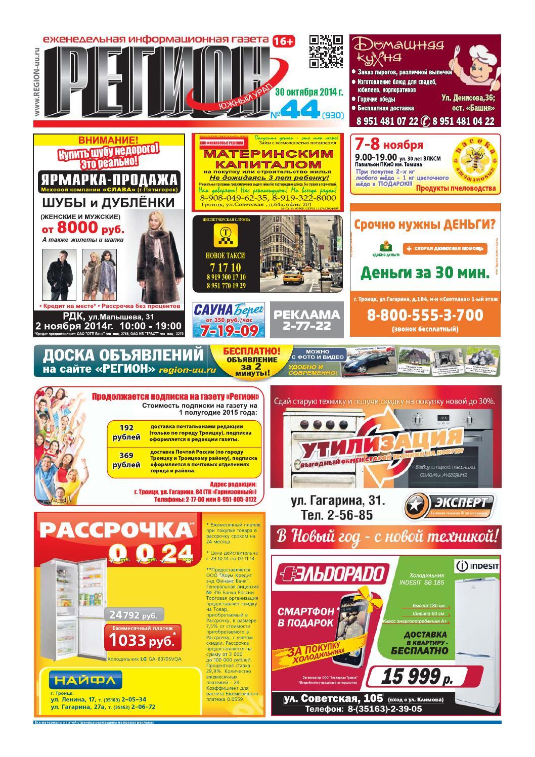 Банк ПСА Финанс Рус — рейтинг, отзывы, адрес, официальный сайт, номера телефонов горячей линии в Краснодаре 90