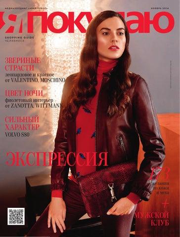 Shopping Guide «Я Покупаю. Челябинск», ноябрь, 2014 by Olga Tr - issuu 6a67280ddf0