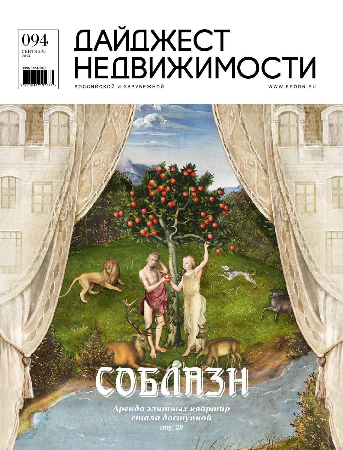 Сайт зарубежной недвижимости в россии купить квартиру ницца
