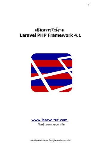 คู่มือใช้งาน laravel 4 1 ฉบับแปล by Krissanawat Kaewsanmuang - issuu