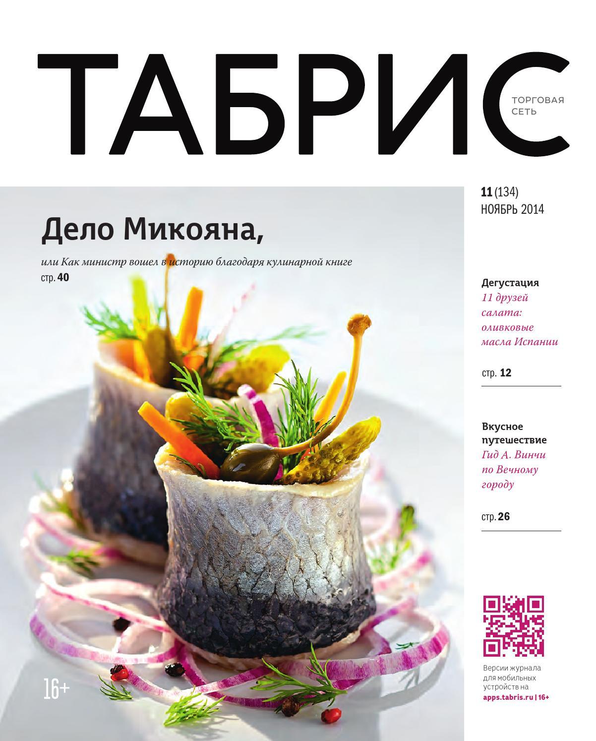 a60fd8ddc468 Табрис №11 (134) Ноябрь 14 by Newmen - issuu