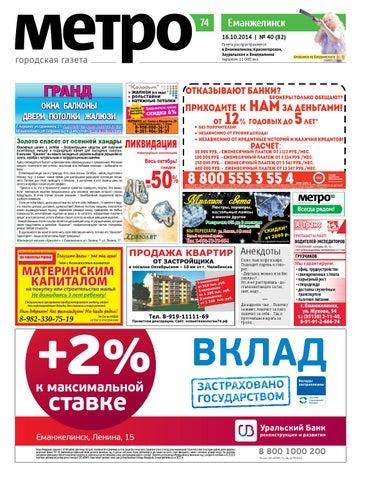 Помощь в получении ипотеки еманжелинск сзи 6 получить Денежный переулок