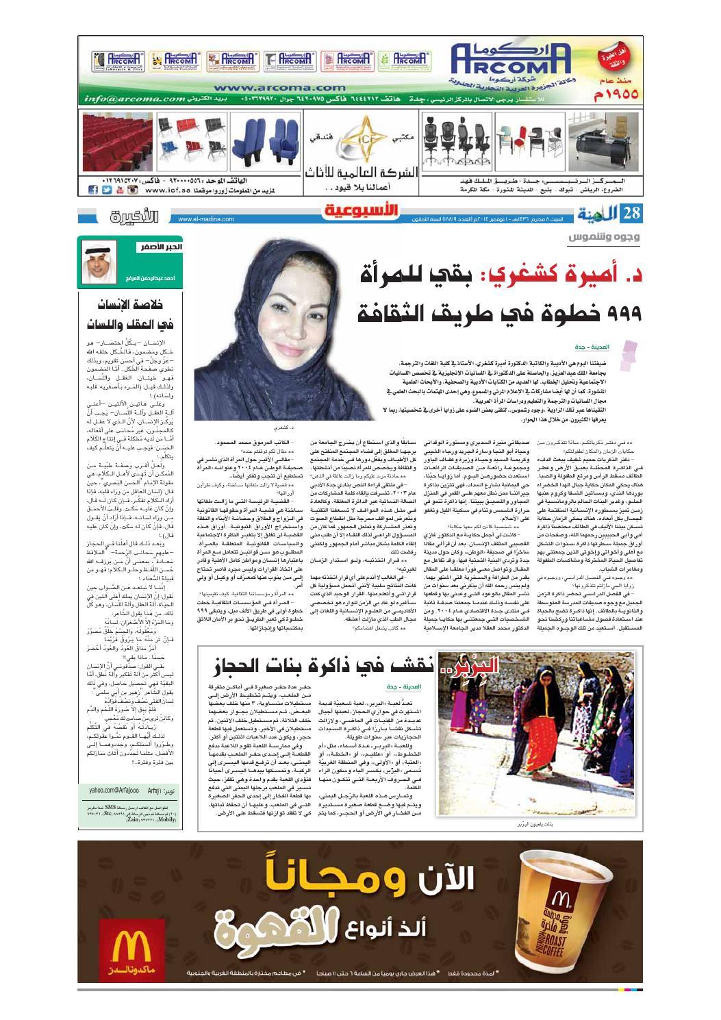 389168ecee14c Madina 20141101 by Al-Madina Newspaper - issuu