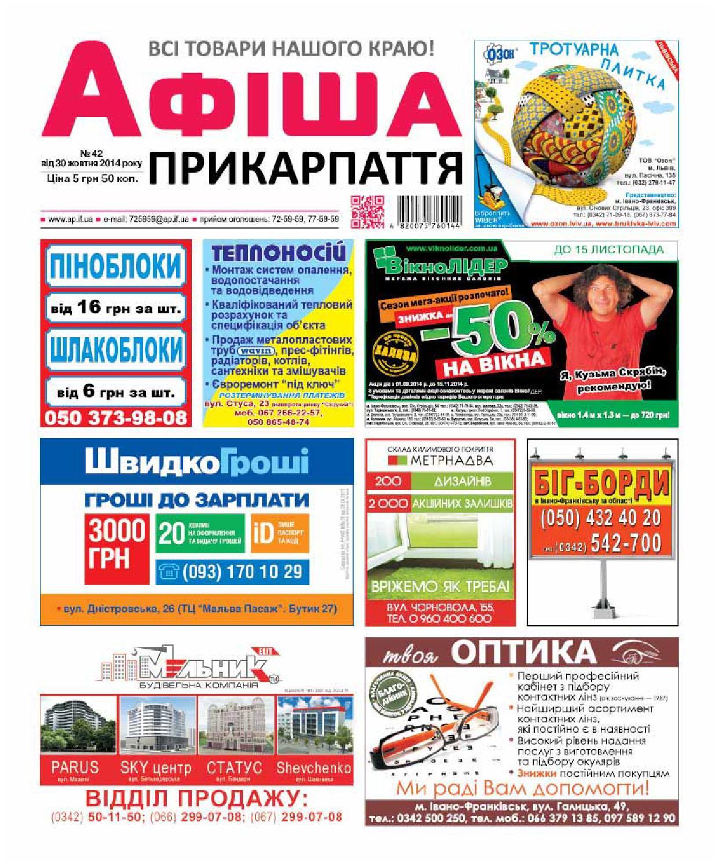 afisha646 (42) by Olya Olya - issuu ee4c568046e6f