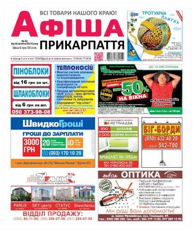 afisha646 (42) by Olya Olya - issuu 2e8f7dc872658