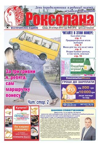 2014 №44 by Валентин Турченко - issuu 690efb2226944
