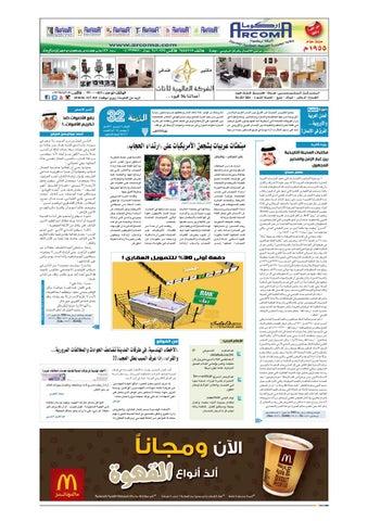 74ed4de26 Madina 20141104 by Al-Madina Newspaper - issuu