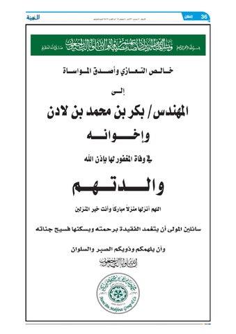 ab3910745 Madina 20141105 by Al-Madina Newspaper - issuu