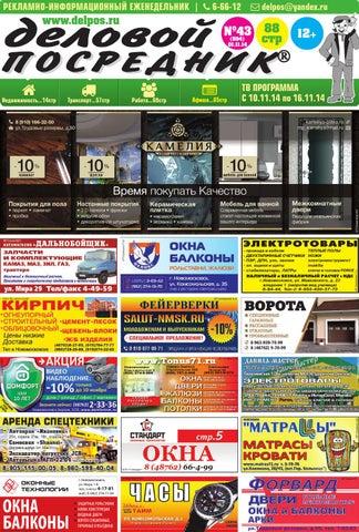 деловой посредник знакомства новомосковск