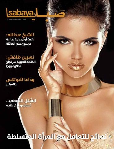 728b7ae65 مجلة صبايا نوفمبر 2014 by Sabaya Magazine - issuu