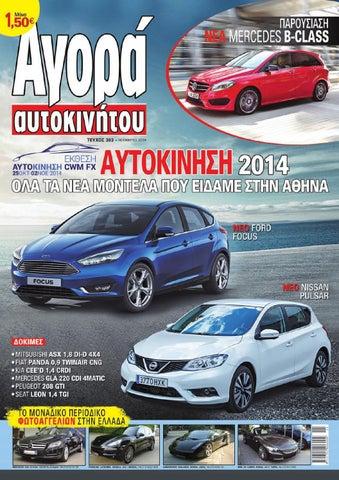 ΑΓΟΡΑ ΑΥΤΟΚΙΝΗΤΟΥ 393 by autotriti - issuu 7a53e57754f