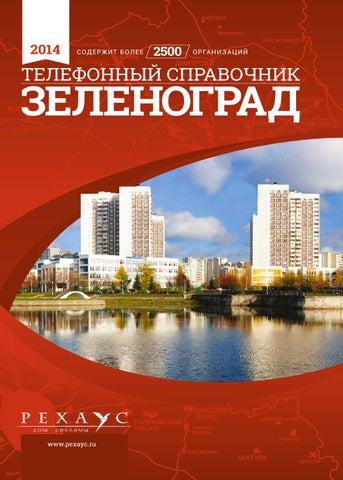 Справка из травмпункта Яблоневая аллея (город Зеленоград) анализы крови в москве вао