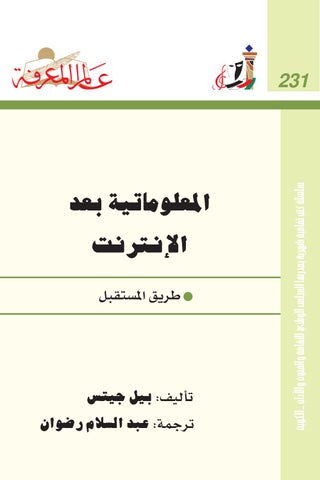 5d79c6784 اﳌﻌﻠﻮﻣﺎﺗﻴﺔ ﺑﻌﺪ اﻹﻧﺘﺮﻧﺖ by Abdullah S Alhodaif - issuu