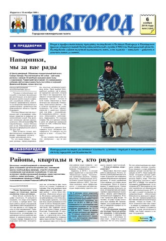 36eae6eb6 Быль нового Ржева №6 (1039) by Alexandr Klindyuk - issuu