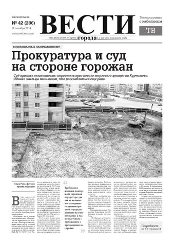 Vesti 42 by Вести города (Саров) - issuu 37aeb9acde8