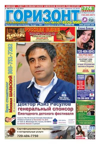 518401f2d5cb Горизонт N41 774 by Gorizont Russian Newspaper - issuu