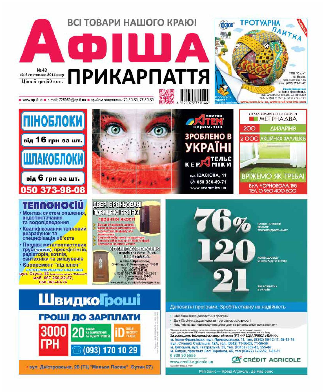 afisha647 (43) by Olya Olya - issuu 9e2d99bdb2b59