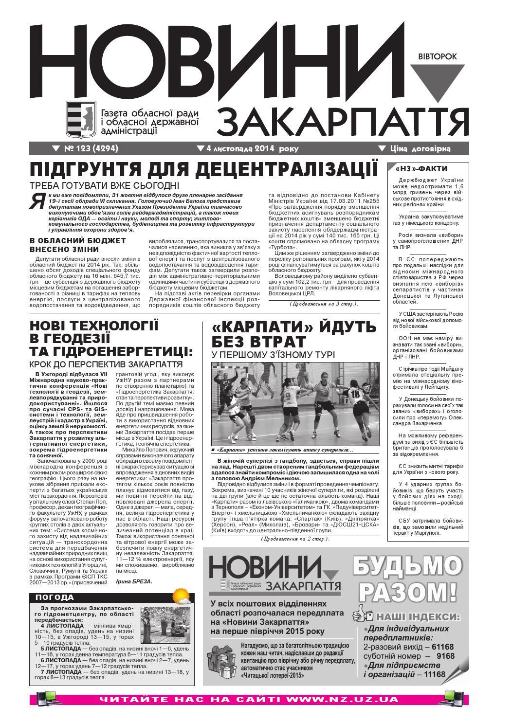 Novini 04 11 2014 № 123 (4294) by Новини Закарпаття - issuu 851461ba8466d