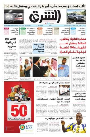 5657d8476 صحيفة الشرق - العدد 1072 - نسخة الرياض by صحيفة الشرق السعودية - issuu
