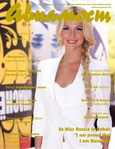 7a4674ec2be2 Авиамост №134 (Aviamost, November 2014), ноябрь 2014 by Авиамост ...