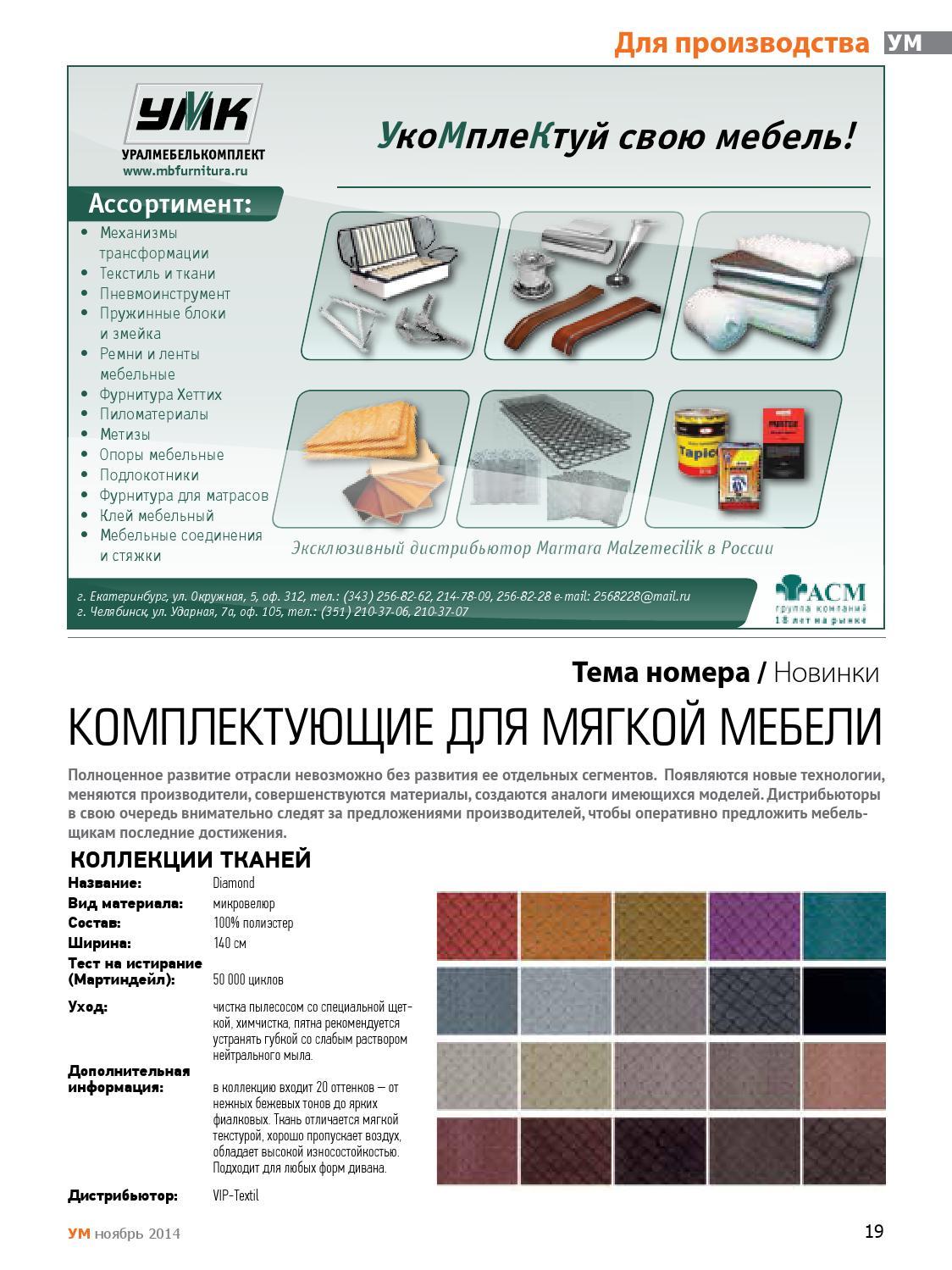 """Уральский мебельщик"""" ноябрь 11 (104) 2014 by ural furniture ."""