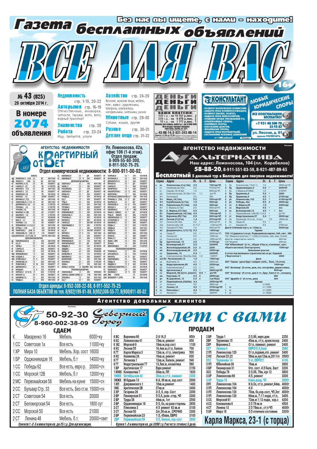 газеты объявления знакомства екатеринбург