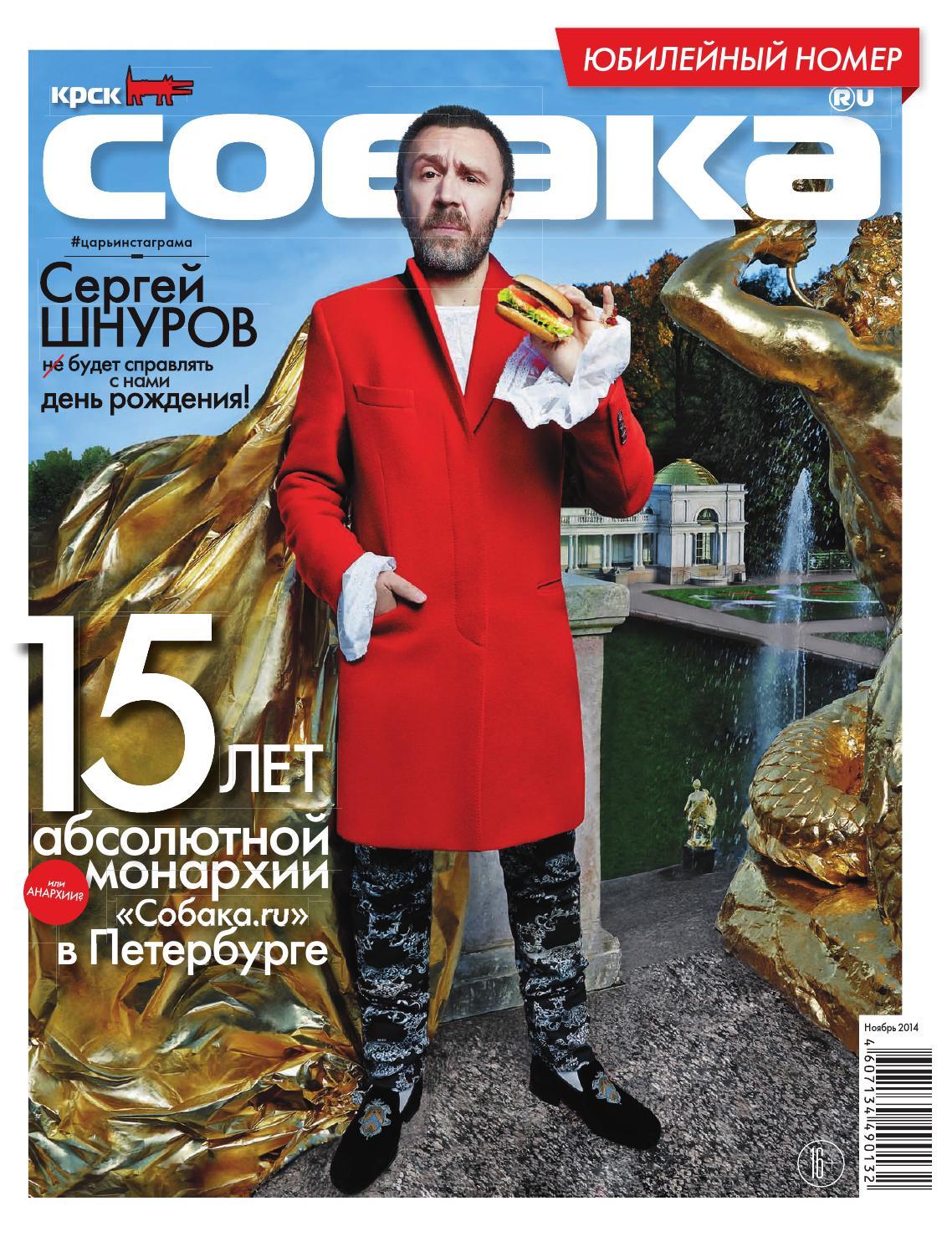 3586f9bdfb87 Крск Собака ru ноябрь 2014 by Alex Zhema - issuu