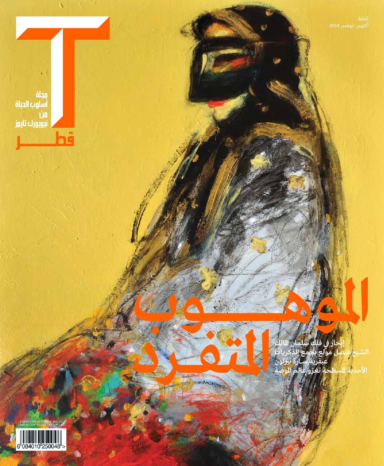 7beb26ed8 T qatar arabic by Oryx Group of Magazines - issuu