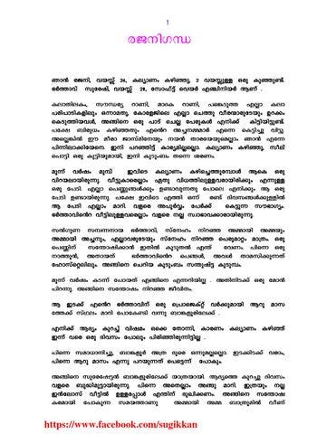 Malayalam Kambikatha Pdf
