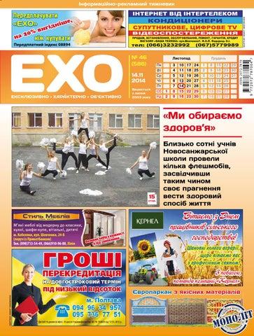 Газета «ЕХО» №46(586) by Тижневик «ЕХО» - issuu f12b02a012d4c