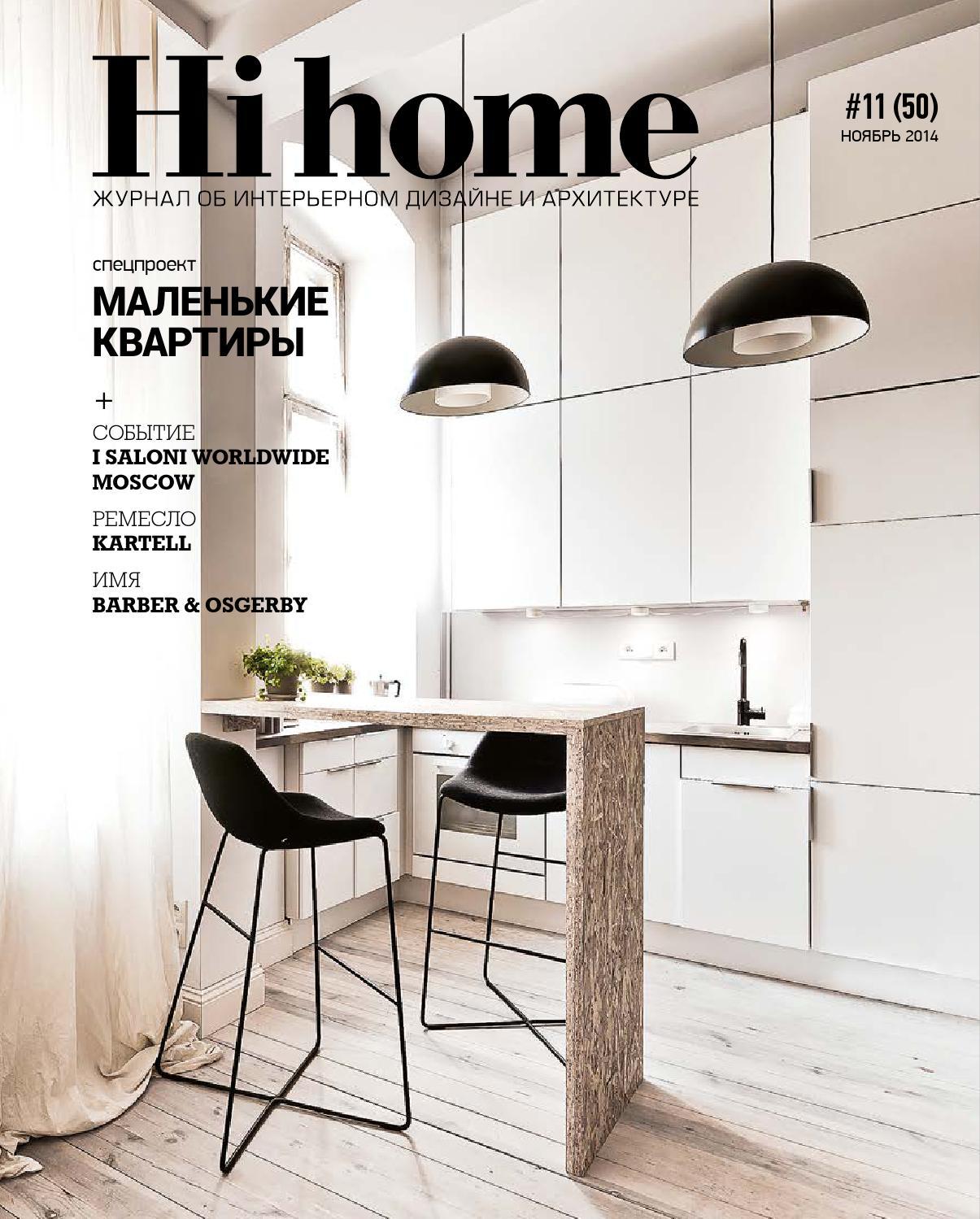 Hh 50 november 2014 by Hi home magazine - issuu