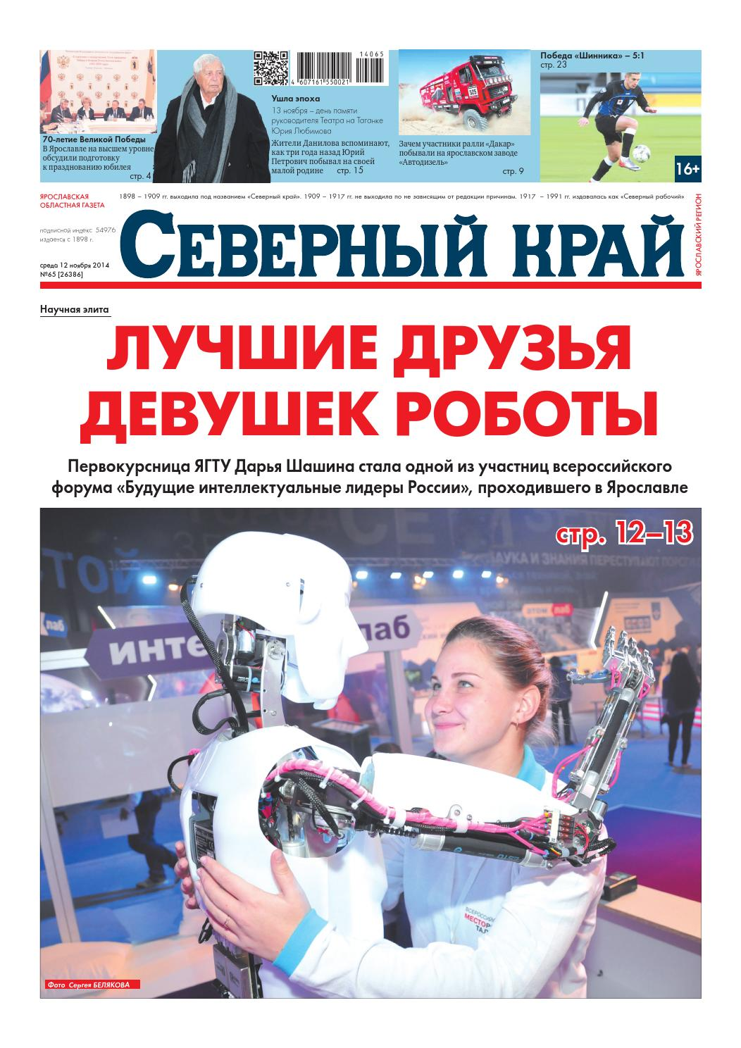 газета знакомства ярославль