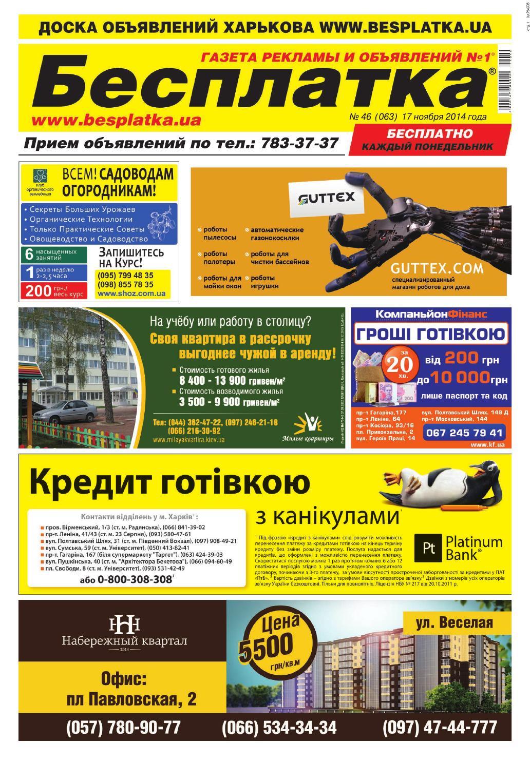 ccd549f295fb Besplatka kharkov 17 11 2014 by besplatka ukraine - issuu