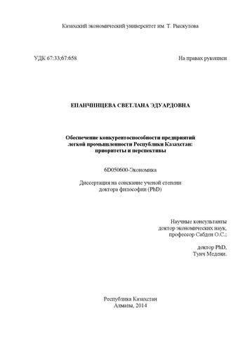 Диссертация епанчинцевой с э by narxoz university issuu page 1