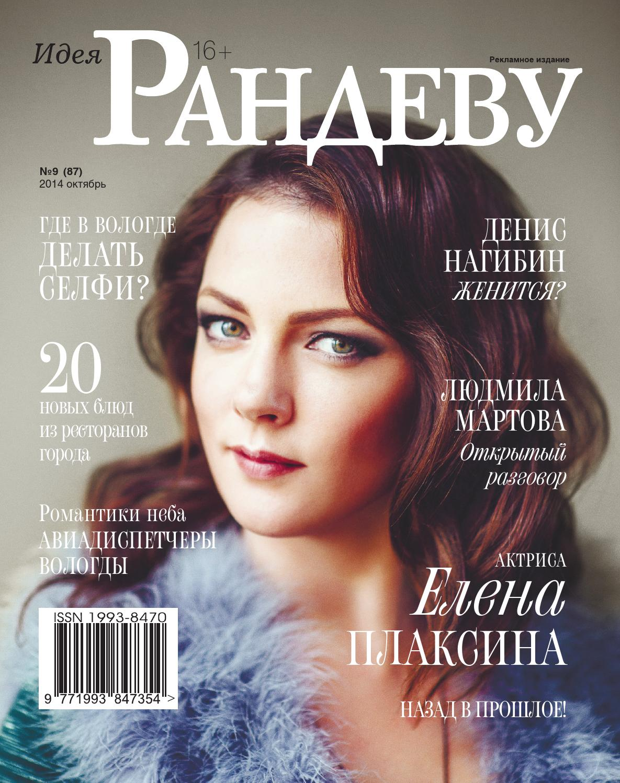 Рандеву петербург журнал знакомств