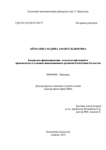 Диссертация айтказиной м а by narxoz university issuu page 1