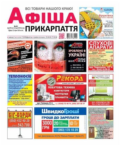 afisha649 (45) by Olya Olya - issuu c6af09fcdec27