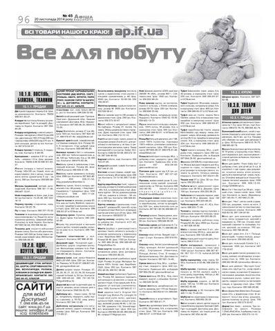 5f0d7744ae0ed0 afisha649 (45) by Olya Olya - issuu