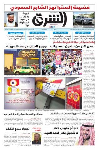 b36d72f7f صحيفة الشرق - العدد 1084 - نسخة الدمام by صحيفة الشرق السعودية - issuu