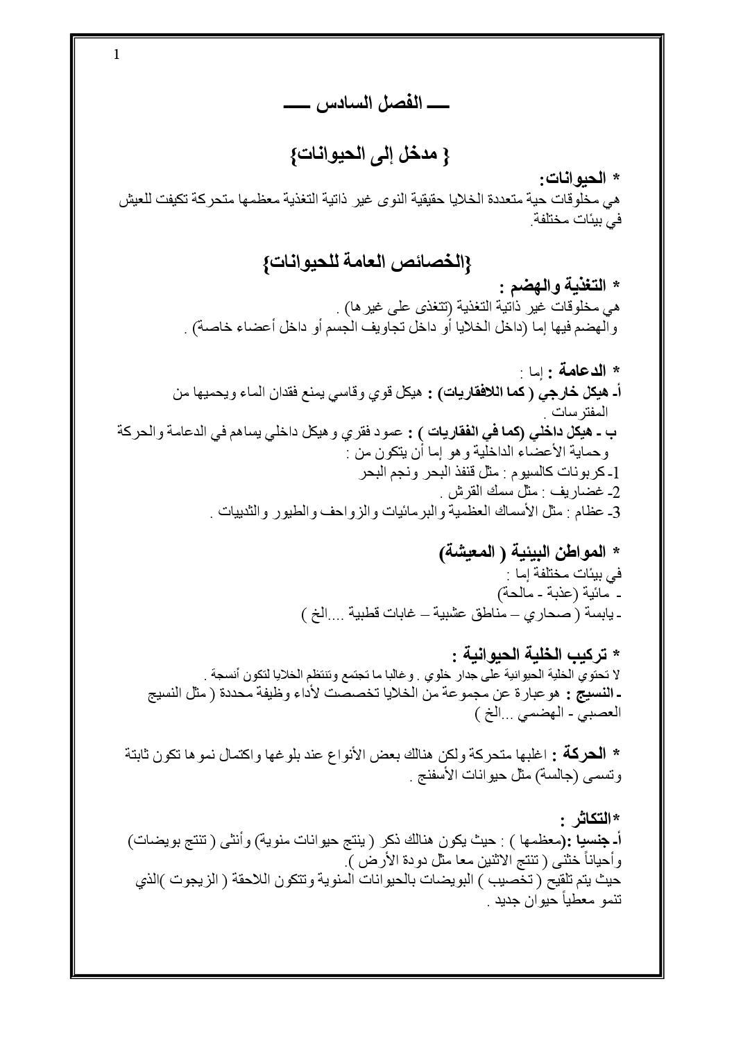 ملخص كامل أحياء اول ثانوي الفصل الدراسي الثاني المنهج المطور By Abdulrahman Ali Issuu
