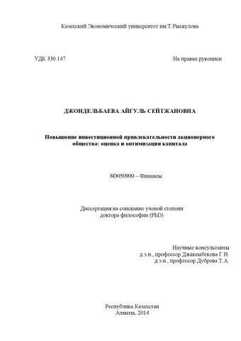 Диссертация джондельбаевой а с by narxoz university issuu page 1