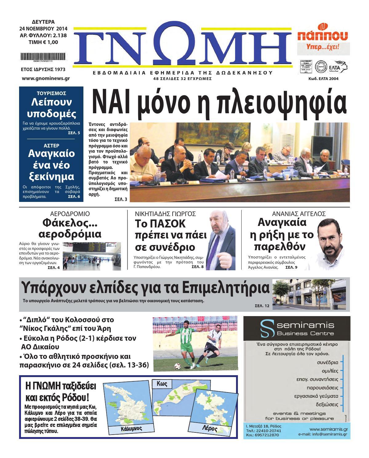 Δευτέρα 24 Νοεμβρίου 2014 by Εφημερίδα Γνώμη - Gnominews.gr - issuu aa545a527a5