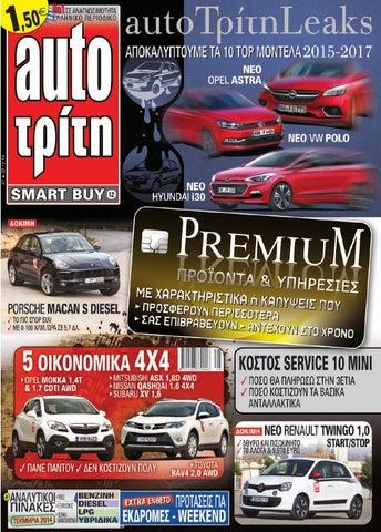Atr 47 2014 by autotriti - issuu 70d41ba3a75