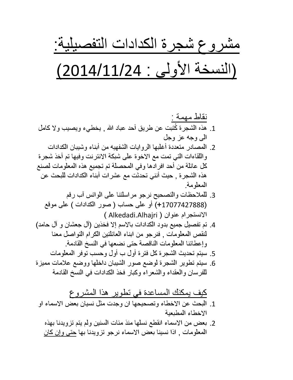 مشروع شجرة الكدادات التفصيلية By Alkeadi Issuu