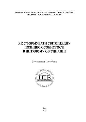 Posibnik by Всеукраїнська екологічна ліга - issuu 32d29a9b686e2