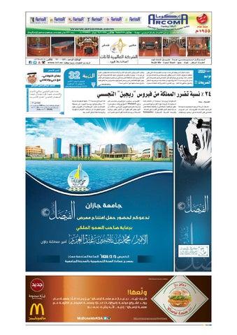 9b1787e71 Madina 20141127 by Al-Madina Newspaper - issuu
