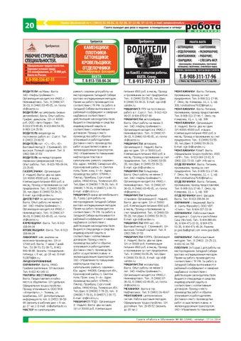 актуальная информация вакансии механика вахта красноярск Восточному календарю