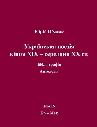 download летопись макариева унженского монастыря костромской епархии
