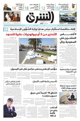 aef08fe17 صحيفة الشرق - العدد 1090 - نسخة جدة by صحيفة الشرق السعودية - issuu