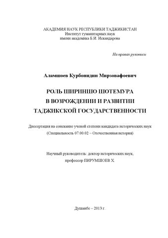 Курбон аламшоев диссертация by alamshoev kurbon issuu page 1